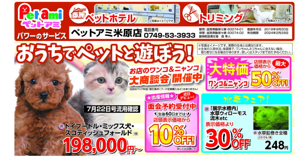 """<span class=""""title"""">《9/17㊎〜10/16㊏まで》ワンコ&ニャンコ🐶大商談会🐱開催中!✾水草フェア✾ in 米原店</span>"""